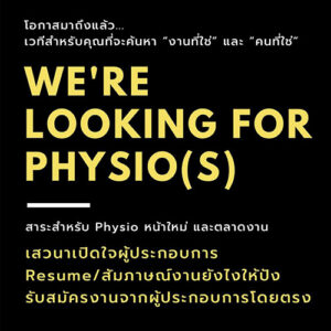 WE'RE LOOKIN FOR PHYSIO(S)